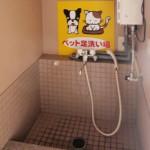 ペット用足洗い場(風呂)